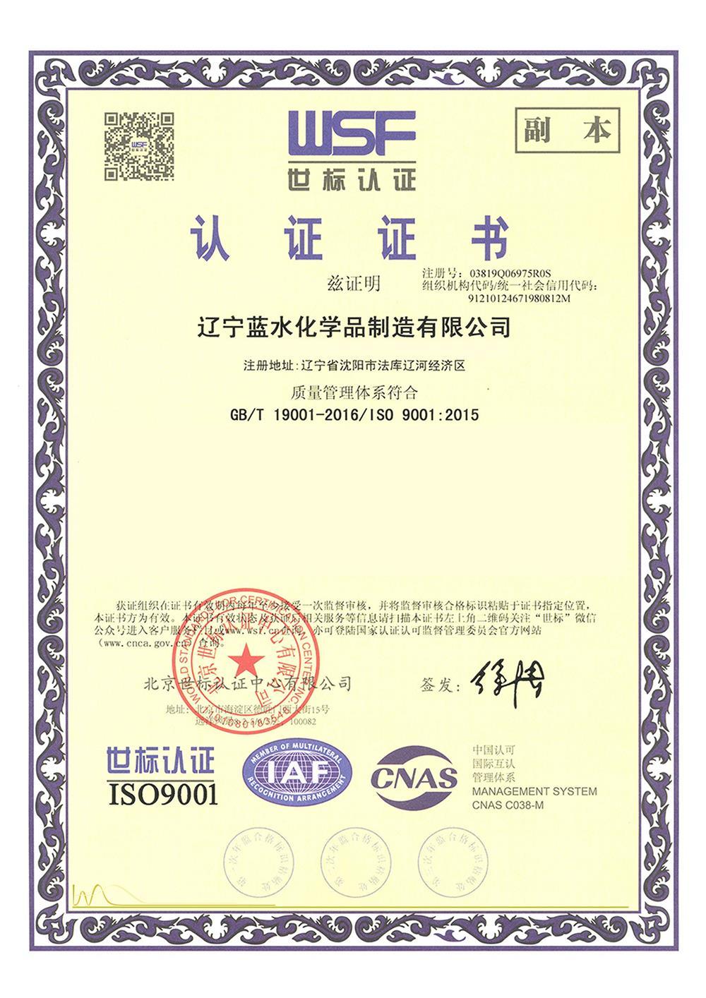 ISO9001_CN(1).jpg