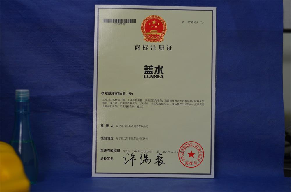 蓝水商标注册证(1).JPG